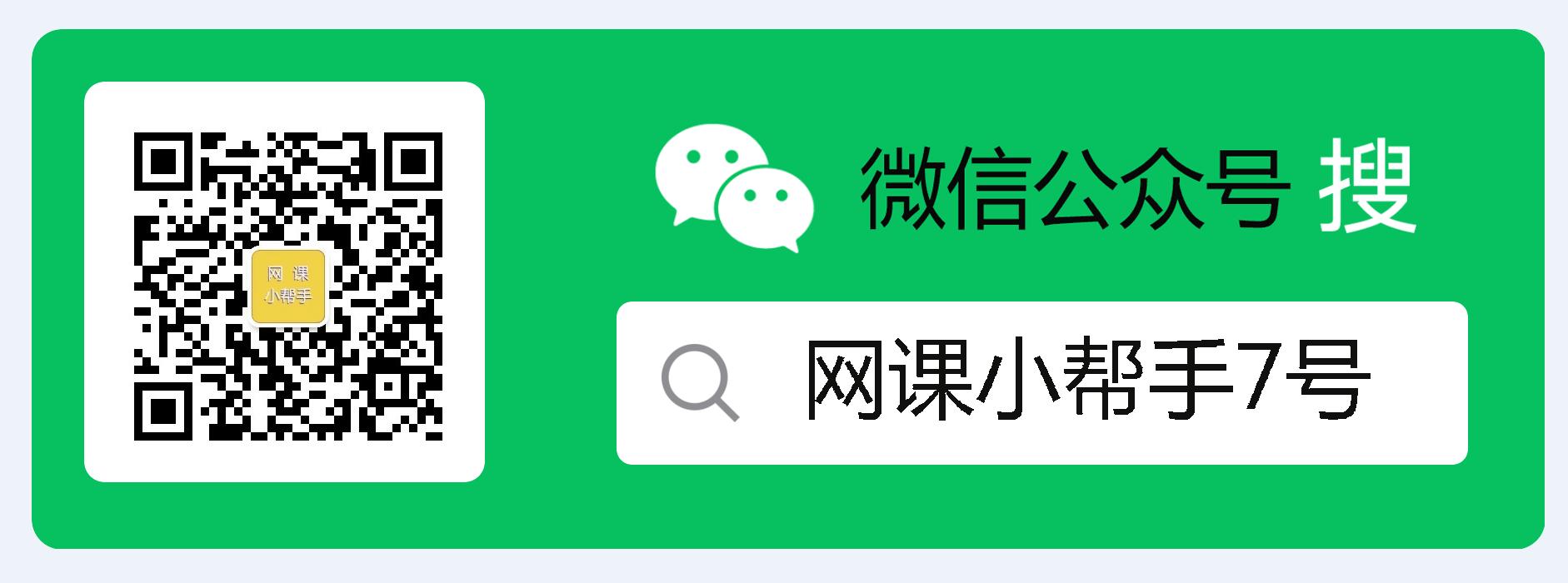 微信公众号【网课小帮手7号】