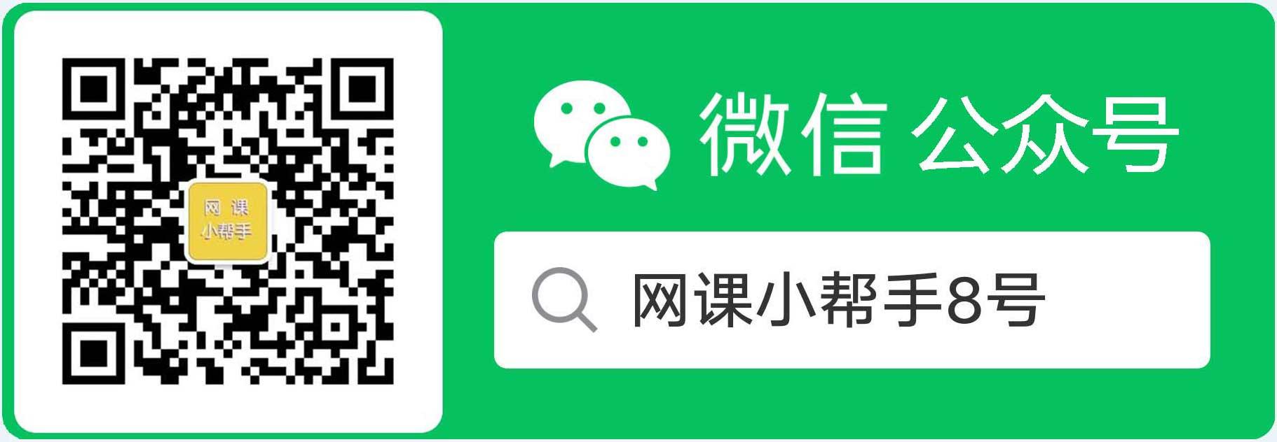 微信公众号【网课小帮手8号】